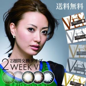 ビューノ 2ウィークビューティー 1箱6枚入り 神戸ブラウン 沖縄ヘーゼル 東京グレー|select-eyes