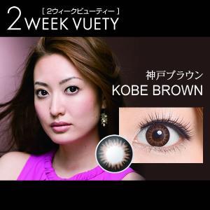 [Point12倍] ビューノ 2ウィークビューティー 1箱6枚入り 神戸ブラウン 沖縄ヘーゼル 東京グレー select-eyes 02