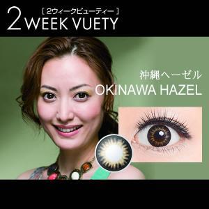 [Point12倍] ビューノ 2ウィークビューティー 1箱6枚入り 神戸ブラウン 沖縄ヘーゼル 東京グレー select-eyes 03