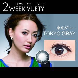 [Point12倍] ビューノ 2ウィークビューティー 1箱6枚入り 神戸ブラウン 沖縄ヘーゼル 東京グレー select-eyes 04