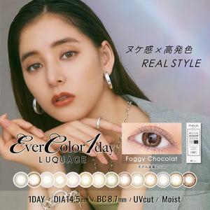 エバーカラーワンデー ルクアージュ/度あり・度なし 1箱10枚入り・全8色/1Dayカラコン|select-eyes