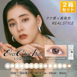 エバーカラーワンデー ルクアージュ/度あり・度なし 2箱set/1箱10枚入り・全8色/1Dayカラコン|select-eyes