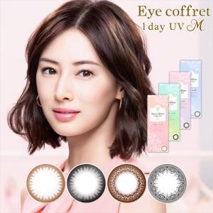 シード Eye coffret 1day UV M/アイコフレワンデーUVモイスト(度あり・度なし/10枚×4箱SET/全3色)|select-eyes