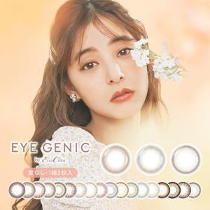 アイジェニックbyエバーカラー/1ヵ月交換(度なし1箱2枚入り)エバーカラーから1MONTHが新登場!!|select-eyes