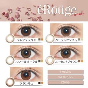 エルージュ(eRouge)2箱SET/2ウィークカラコン エルージュ(度なし・度あり)大屋夏南イメージモデルカラコン・エルージュ|select-eyes|02
