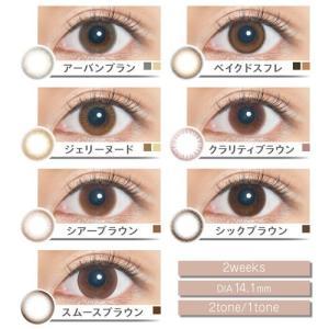 エルージュ(eRouge)2箱SET/2ウィークカラコン エルージュ(度なし・度あり)大屋夏南イメージモデルカラコン・エルージュ|select-eyes|03