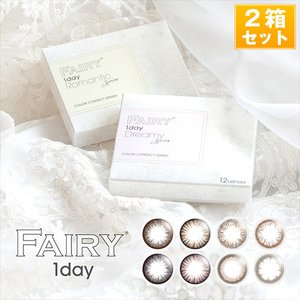 FAIRY 1day 〜フェアリーワンデー〜 /ワンデーカラコン(度あり 度なし/12枚入り×2箱SET)小嶋陽菜さんイメージモデル|select-eyes