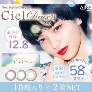 ネオサイトワンデーシエルデュウUV (度あり・度なし/全3色/DIA14.2mm/10枚×2箱set)ナチュラルレンズカラコン|select-eyes