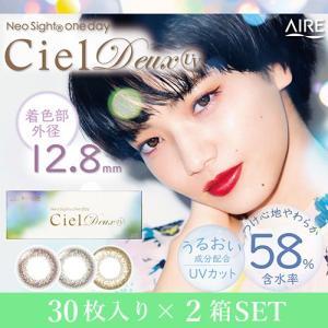 ネオサイトワンデーシエルデュウUV (度あり・度なし/全3色/DIA14.2mm/1箱30枚入り×2箱SET)ナチュラルレンズカラコン|select-eyes