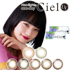 Neosight one day Ciel UV〜ネオサイトワンデーシエルUV〜/ワンデーカラコン 紫外線対策&うるおいワンデー(度あり 度なし/30枚入り×2箱SET)|select-eyes