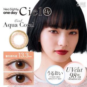 Neosight one day Ciel UV〜ネオサイトワンデーシエルUV〜/ワンデーカラコン 紫外線対策&うるおいワンデー(度あり 度なし/ 30枚入り×1箱)|select-eyes|02