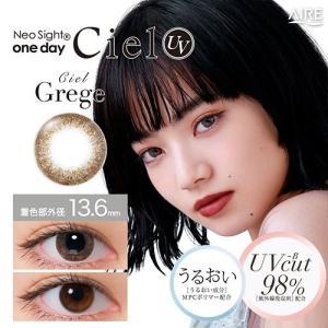 Neosight one day Ciel UV〜ネオサイトワンデーシエルUV〜/ワンデーカラコン 紫外線対策&うるおいワンデー(度あり 度なし/ 30枚入り×1箱)|select-eyes|06