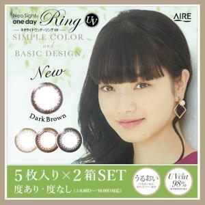 ネオサイトワンデーリングUV / Neo Sigh tone day Ring UV/ワンデーカラコン(度あり 度なし/5枚入り×2箱SET)|select-eyes