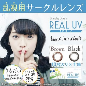 One day Aire REALUV Toric/ワンデーアイレ リアルUVトーリック 乱視用サークルレンズ 度あり・度なし 1箱10枚入り 全2色 1Dayカラコン|select-eyes