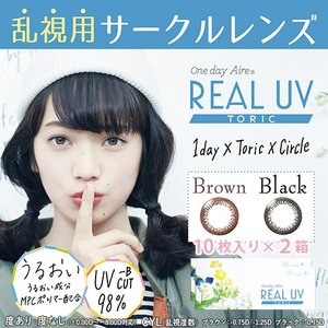 One day Aire REALUV Toric/ワンデーアイレ リアルUVトーリック 乱視用サークルレンズ 度あり・度なし 2箱set/1箱10枚入り 全2色 1Dayカラコン|select-eyes