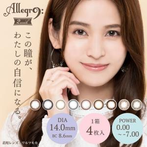 [Point10倍] アレグロ2ウィーク(Allegro 2week)1箱4枚入り/2ウィークカラコン アレグロ2ウィーク(度なし・度あり)|select-eyes