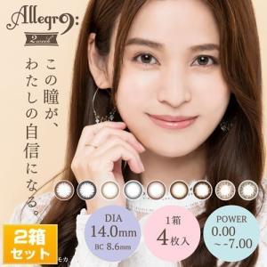[Point15倍]アレグロ2ウィーク(Allegro 2week)2箱SET(1箱4枚入り)/2ウィークカラコン アレグロ2ウィーク(度なし・度あり)|select-eyes