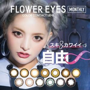 FlowerEyesR(フラワーアイズR)/1ヵ月交換(度あり・度なし/1箱1枚入り)似合うが見つかる、魔法の13色|select-eyes