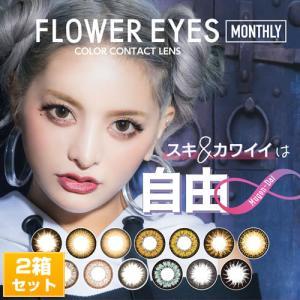 FlowerEyesR(フラワーアイズR)/1ヵ月交換(度あり・度なし/2箱SET/1箱1枚入り)似合うが見つかる、魔法の13色|select-eyes