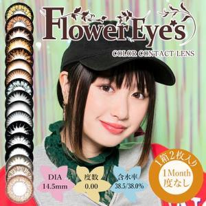 FlowerEyes(フラワーアイズ)/1ヵ月交換(度なし/1箱2枚入り)ナチュラルなのに印象的な、13色|select-eyes