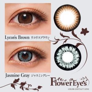 FlowerEyes(フラワーアイズ)/1ヵ月交換(度なし/1箱2枚入り)ナチュラルなのに印象的な、13色|select-eyes|05