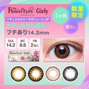 FlowerEyes Girly(フラワーアイズガーリー)/1ヵ月交換(度なし/1箱2枚入り)自然なサイズで瞳いろどる、全13色|select-eyes