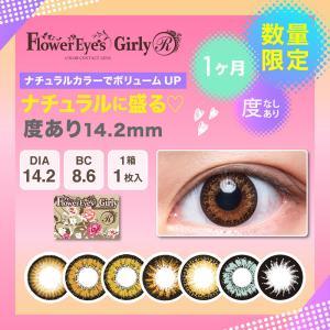 FlowerEyes GirlyR(フラワーアイズガーリーR)/1ヵ月交換(度あり・度なし/1箱1枚入り)ナチュラルに瞳色づく、全13色|select-eyes