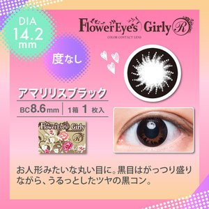FlowerEyes GirlyR(フラワーアイズガーリーR)/1ヵ月交換(度あり・度なし/2箱SET/1箱1枚入り)ナチュラルに瞳色づく、全13色|select-eyes|02