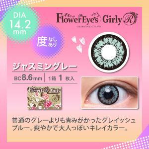 FlowerEyes GirlyR(フラワーアイズガーリーR)/1ヵ月交換(度あり・度なし/2箱SET/1箱1枚入り)ナチュラルに瞳色づく、全13色|select-eyes|05