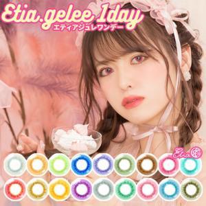 エティア ジュレ ワンデー/DIA14.5mm/カラコン コスプレ/Etia.gelee 1day/度あり 度なし 高発色/1箱10枚|select-eyes