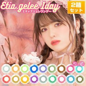エティア ジュレ ワンデー/DIA14.5mm/カラコン コスプレ/Etia.gelee 1day/度あり 度なし 高発色/1箱10枚×2箱SET|select-eyes