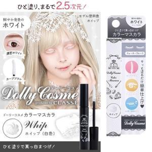 耐水性カラーマスカラ ホイップ(白色) / 発色にこだわるカラーマスカラ|select-eyes