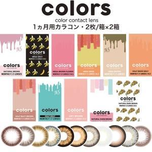 colors/カラーズ(度あり・度なし/マンスリー/2箱SET×1箱2枚入り/全11色)|select-eyes
