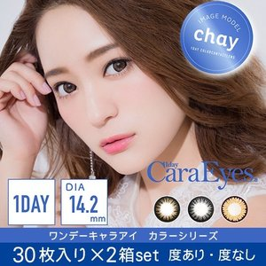 1day CaraEyes ColorSeries(ワンデーキャラアイ カラーシリーズ)/瞳をくっきり見せるサイズ。(度あり 度なし/30枚入り×2箱SET)|select-eyes