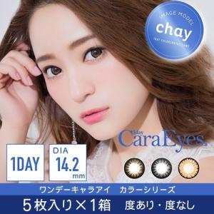 1day CaraEyes ColorSeries(ワンデーキャラアイ カラーシリーズ)/瞳をくっきり見せるサイズ。(度あり 度なし/5枚入り)|select-eyes