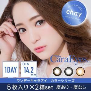1day CaraEyes ColorSeries(ワンデーキャラアイ カラーシリーズ)/瞳をくっきり見せるサイズ。(度あり 度なし/5枚入り×2箱SET)|select-eyes