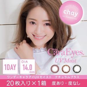 1day CaraEyes UV Moist(ワンデーキャラアイ UVモイスト ナチュラルプラス)/1日中、瞳にうるおいを。(度あり 度なし/20枚入り)|select-eyes
