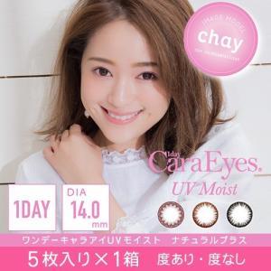 1day CaraEyes UV Moist(ワンデーキャラアイ UVモイスト ナチュラルプラス)/1日中、瞳にうるおいを。(度あり 度なし5枚入り)|select-eyes