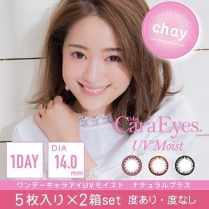 1day CaraEyes UV Moist(ワンデーキャラアイ UVモイスト ナチュラルプラス)/1日中、瞳にうるおいを。(度あり 度なし5枚入り×2箱SET)|select-eyes
