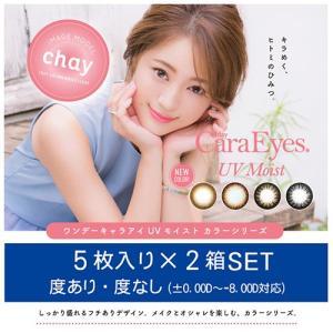 1day CaraEyes UV Moist ColorSeries(ワンデーキャラアイUVモイスト カラーシリーズ)/毎日、瞳をかわいく見せたい。(度あり 度なし/5枚入り×2箱SET)|select-eyes