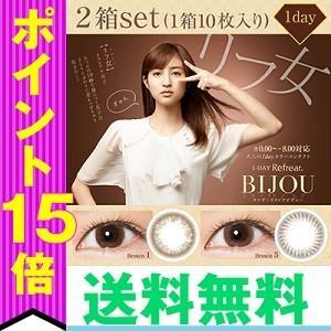 [Point15倍] ワンデーリフレアbijou 1箱10枚×2箱SET ワンデーカラコン|select-eyes