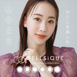 ベルシーク カラコン ワンデー / BELLSIQUE(10枚/箱/全6色)安達祐実 カラコン|select-eyes