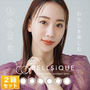 ベルシーク カラコン ワンデー / BELLSIQUE(10枚/箱×2箱SET/全6色)安達祐実 カラコン|select-eyes