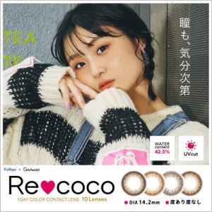 Re coco/リココ 度あり・度なし 全4色 1Dayカラコン DIA14.2mm/1箱10枚入り|select-eyes