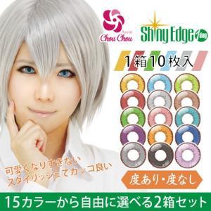 アシストシュシュ シャイニーエッジ1day 度あり・度なし 10枚×2箱SET 全15色 コスプレ向き茶ブチ1Dayカラコン|select-eyes