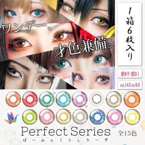 コスプレカラコン/ドルチェ・パーフェクトワンデー/ワンデーカラコン(度あり・度なし/6枚入り)コスプレ向け高発色カラコン|select-eyes