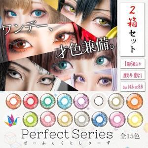 コスプレカラコン/ドルチェ・パーフェクトワンデー/ワンデーカラコン(度あり・度なし/6枚入り×2箱SET)コスプレ向け高発色カラコン|select-eyes