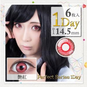 コスプレカラコン/ドルチェ・パーフェクトワンデー/ワンデーカラコン(度あり・度なし/6枚入り)コスプレ向け高発色カラコン|select-eyes|15