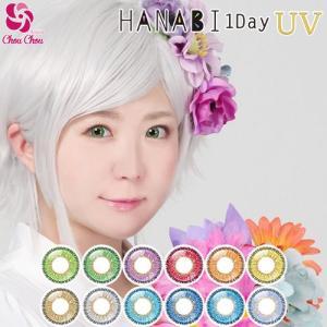 アシストシュシュ HANABIワンデーUV(度あり・度なし/2箱SET×1箱6枚入り/全12色/DI...