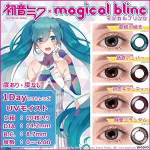 初音ミク カラコン マジカルブリンク ワンデー 全4色 ボカロ カラコン|select-eyes